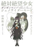 Manga Cover - Zettai Zetsubō Shōjo Danganronpa Another Episode - Genocider Mode Volume 1 (Front) (Japanese)