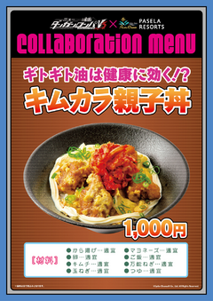 DRV3 cafe collaboration food special