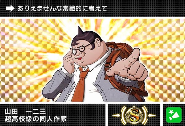 File:Danganronpa V3 Bonus Mode Card Hifumi Yamada S JP.png