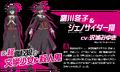 Promo Profiles - Danganronpa 3 Future Arc (Japanese) - Toko Fukawa & Genocide Jack
