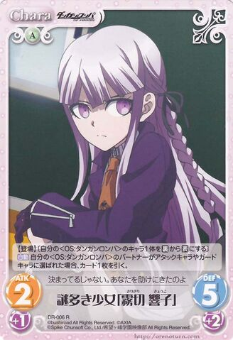 File:ChaOS TCG DR-006R Girl of Many Mysteries.jpg