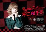 Danganronpa THE STAGE 2016 Haruka Ishida as Chihiro Fujisaki Promo