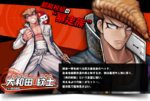 Promo Profiles - Danganronpa 1.2 (Japanese) - Mondo Owada