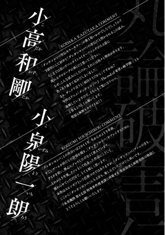 File:Danganronpa Killer Killer Volume 2 Omake Creator Comments.png