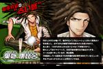 Promo Profiles - Danganronpa 1.2 (Japanese) - Yasuhiro Hagakure