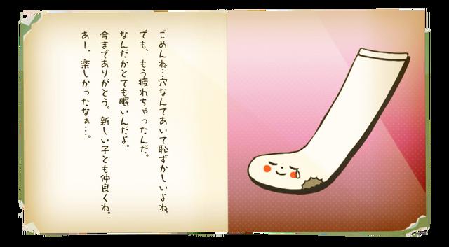File:Socki the Sock Book Page 10 (Jpn).png