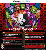Danganronpa the Animation x Pixiv Competition Poster