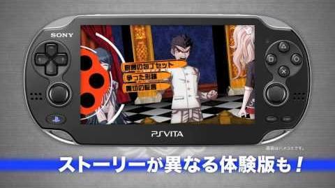 PS Vita ダンガンロンパ1・2 Reload テレビCM