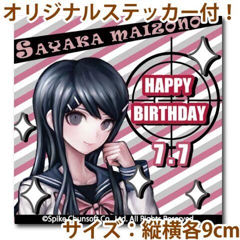 File:Priroll Sayaka Maizono Sticker.jpg