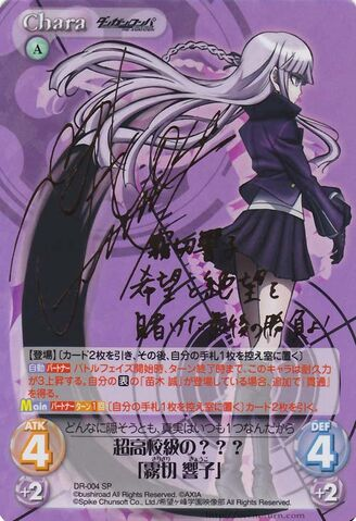 File:ChaOS TCG DR-004SP Super High School Level Kyouko.jpg