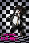 Danganronpa THE STAGE 2014 Masaya Matsukaze as Yasuhiro Hagakure Promo