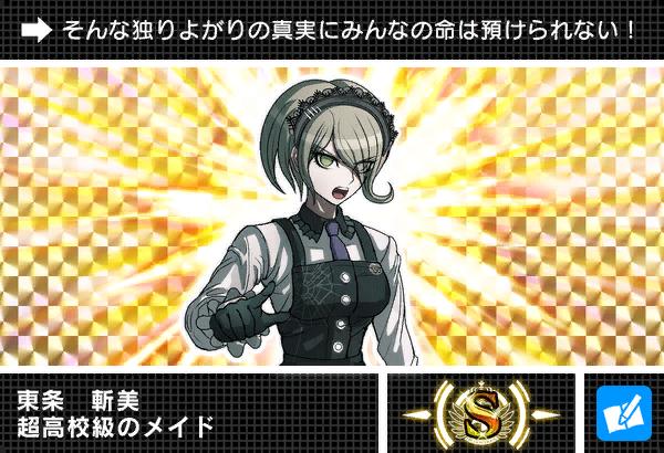 File:Danganronpa V3 Bonus Mode Card Kirumi Tojo S JP.png