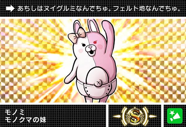 File:Danganronpa V3 Bonus Mode Card Monomi S JPN.png