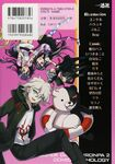 Manga Cover - Super Danganronpa 2 Sayonara Zetsubō Gakuen - Comic Anthology Volume 4 (Back) (Japanese)