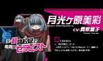 Promo Profiles - Danganronpa 3 Future Arc (Japanese) - Miaya Gekkogahara