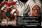 Promo Profiles - Danganronpa 1.2 (Japanese) - Sakura Ogami