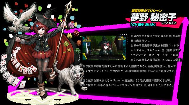 File:Himiko Yumeno Danganronpa V3 Official Japanese Website Profile.png