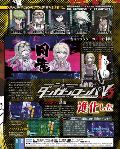 File:Famitsu Scan October 20th, 2016 Page 1.png