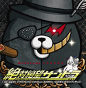 Zettai Zetsubou Shoujo Danganronpa Another Episode Original Soundtrack Cover