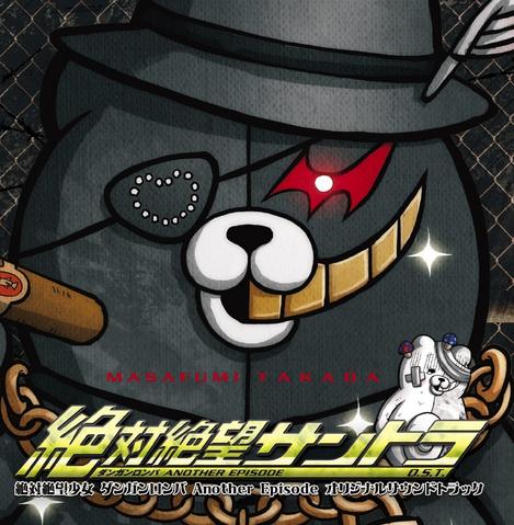 File:Zettai Zetsubou Shoujo Danganronpa Another Episode Original Soundtrack Cover.png