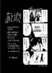 Danganronpa Killer Killer Volume 2 Omake 4Koma