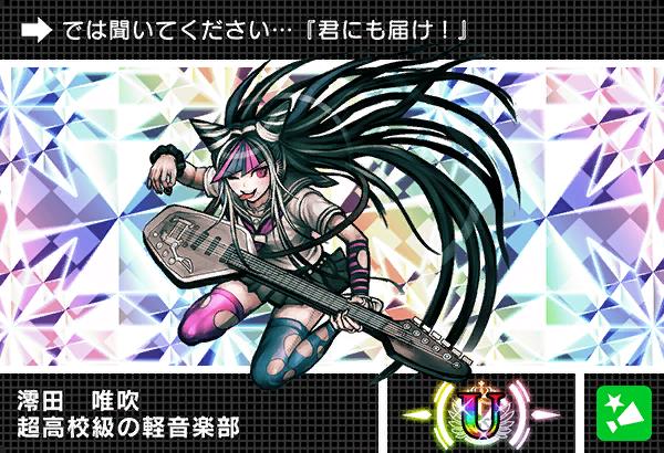 File:Danganronpa V3 Bonus Mode Card Ibuki Mioda U JPN.png