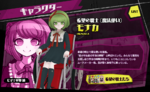 Promo Profiles - Danganronpa Another Episode (Japanese) - Monaca Towa
