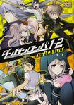 Manga Cover - Danganronpa 1.2 Comic Anthology Volume 1 (Front) (Japanese)