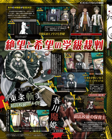 File:Famitsu Scan December 1st, 2016 Page 2.png