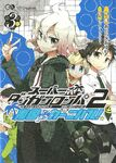 Manga Cover - Super Danganronpa 2 Nankoku Zetsubou Carnival Volume 3 (Front) (Japanese)