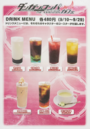 DR Cafe Limited Drinks Menu