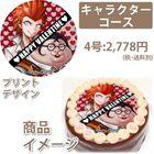 Priroll DR1 Pricake Leon Hifumi Valentines Design