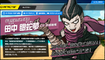 Promo Profiles - Danganronpa 2 (Japanese) - Gundham Tanaka