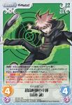 ChaOS TCG DR-001RR Super High School Level Good Luck