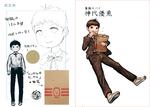 Danganronpa Zero - Design Profile - Yuto Kamishiro
