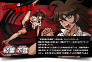 Akane Owari on the official site