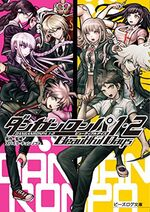 Dangan Beautiful