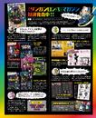 Dengeki Scan January 12th, 2017 Page 10