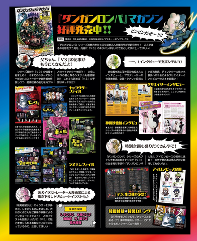 File:Dengeki Scan January 12th, 2017 Page 10.png