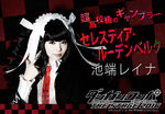 Danganronpa THE STAGE 2016 Reina Ikehata as Celestia Ludenberg Promo