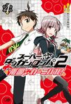 Manga Cover - Super Danganronpa 2 Nankoku Zetsubou Carnival Volume 4 (Front) (Japanese)
