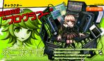 Promo Profiles - Danganronpa 1 (Japanese) - Chihiro Fujisaki
