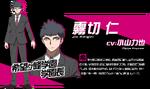 Promo Profiles - Danganronpa 3 Despair Arc (Japanese) - Jin Kirigiri