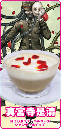 File:DRV3 cafe collaboration drinks 2 (10).png
