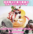 DRV3 cafe collaboration food 2 (4)