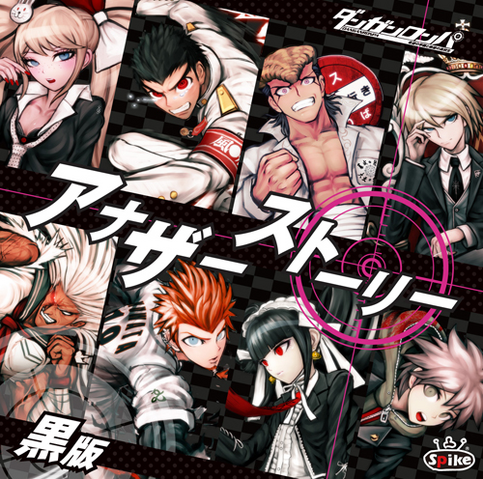 File:Danganronpa Another Story Drama CD Cover Black Version.png