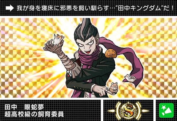 File:Danganronpa V3 Bonus Mode Card Gundham Tanaka S JPN.png