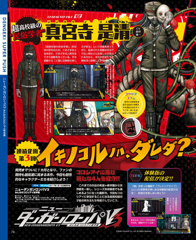 File:Dengeki Scan December 8th, 2016 Page 1.png
