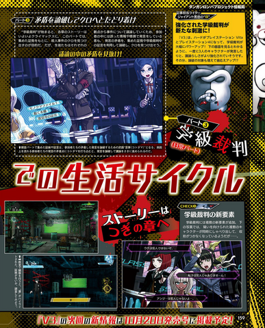 File:Famitsu Scan October 6th, 2016 Page 4.png