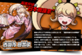 Promo Profiles - Danganronpa 1.2 (Japanese) - Hiyoko Saionji